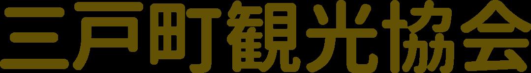 ロゴ:三戸観光協会