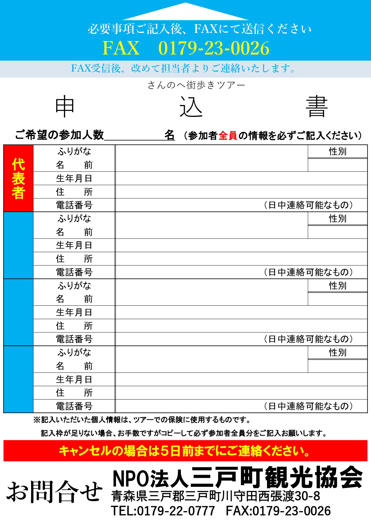 チラシ裏(申込書)PDF